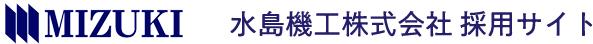 水島機工株式会社